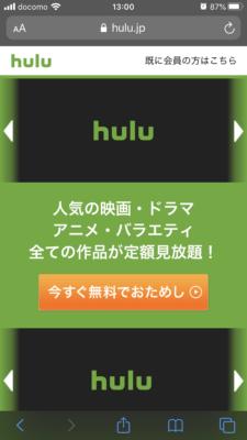 huluの無料トライアル中に見れる人気映画は?解約は条件付き?登録・解約を徹底解析!