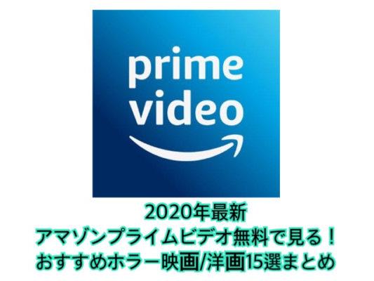 2020年最新アマゾンプライムビデオ無料で見る!おすすめホラー映画/洋画15選まとめ