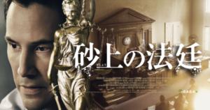 アマゾンプライムおすすめサスペンス映画『砂上の法廷』あらすじ&ネタバレ
