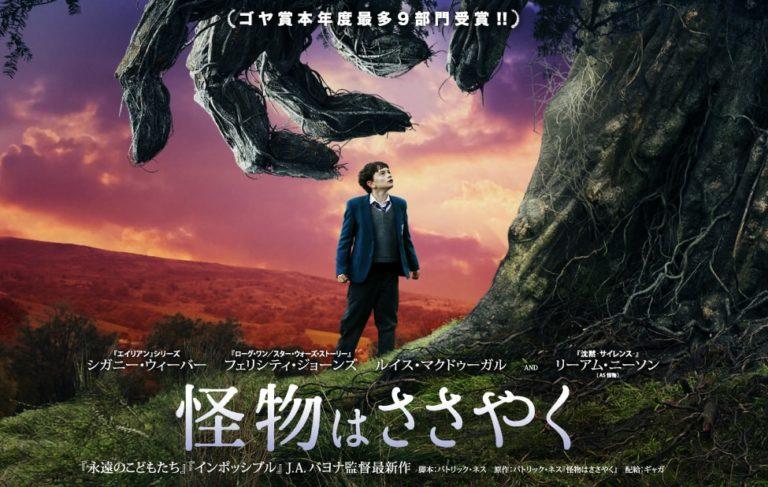 映画『怪物はささやく』予告で泣ける?予告動画とあらすじをご紹介!